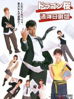 Thầy giáo siêu đẳng - Dragon Zakura (2005) [11/11 Tập]