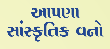 http://www.myojasupdate.com/2019/03/gujarat-forest-exam-2018-material-apna.html