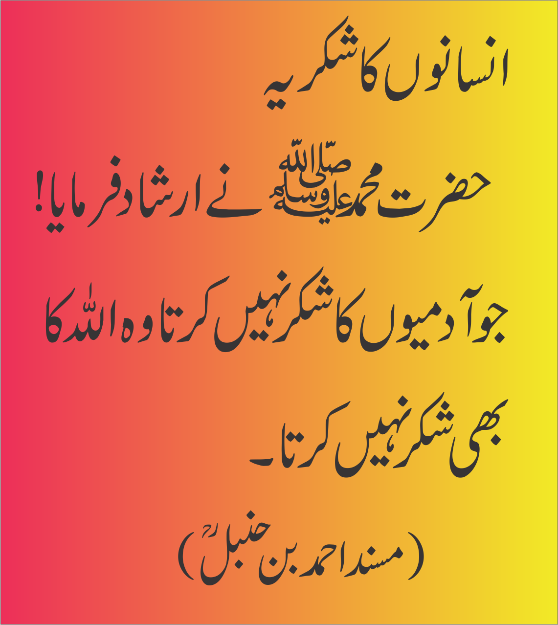 It's All About Islam: Ahadees About Shukar Guzari