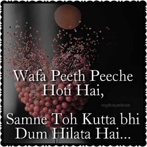 Pyar Wafa Shayari Sensitive Lines in Hindi