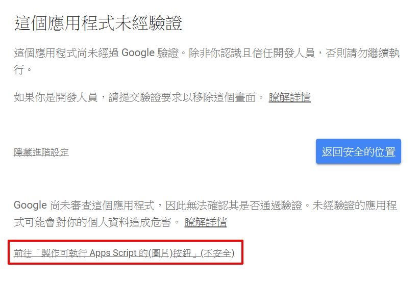 google-spreadsheet-add-button-execute-apps-script-10.jpg-Google 試算表製作可執行 Apps Script 指令碼的(圖片)按鈕