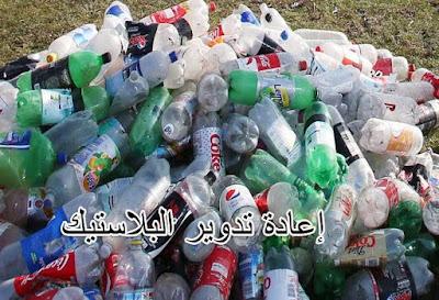 شركات إعادة تدوير البلاستيك