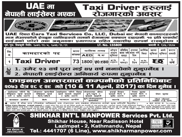 Jobs in UAE for Nepali, Salary Rs 50,940