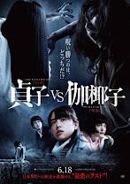 Sadako vs. Kayako(Sadako vs. Kayako )