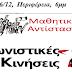 Καταγγελία για την αστυνομοκρατία στο πρώτο ΓΕΛ Ιωαννίνων