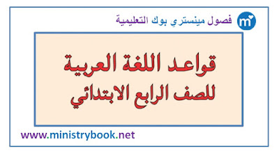 كتاب قواعد اللغة العربية للصف الرابع الابتدائي 2018-2019-2020-2021