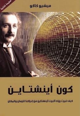 كون أينشتاين (تألف ميشيو كاكو) .pdf تحميل مباشر