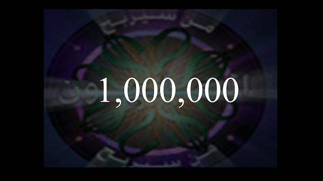 تحميل لعبة من سيربح المليون رابط مباشر دون الحاجة إلى التثبيت