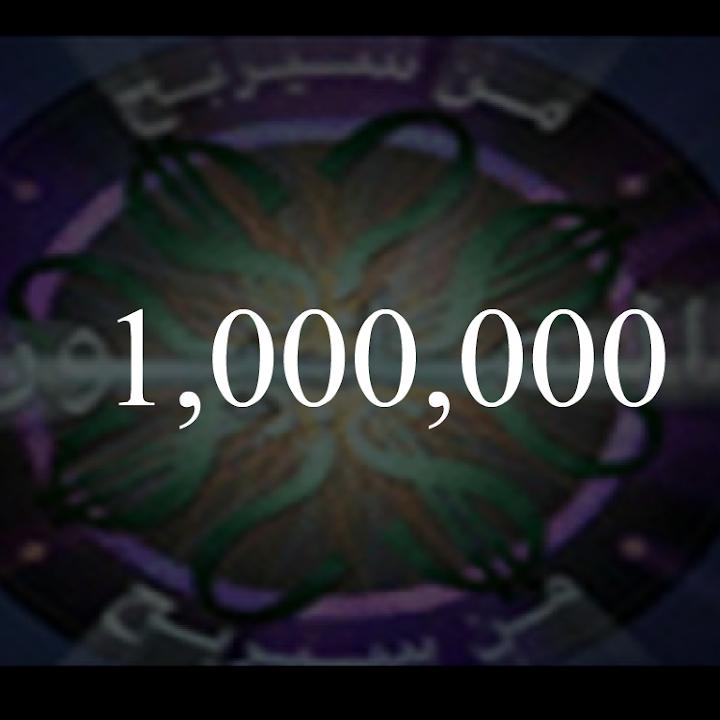 تحميل لعبة من سيربح المليون رابط مباشر دون الحاجة إلى