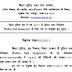 Bihar Police Sub-Inspector (Daroga) Vacancy 2017 (1717 Post): Official Notification