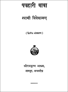 pavhari-baba-swami-vivekanand-hindi-book-pdf