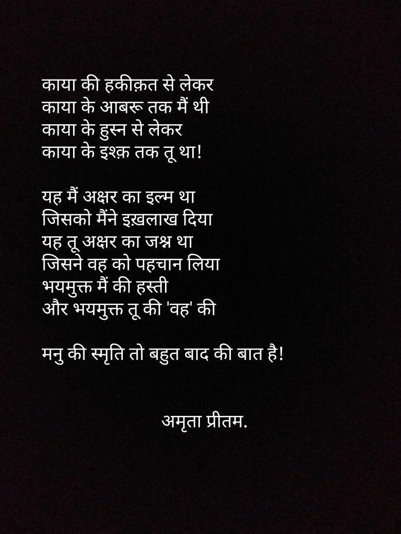 Amrita Pritam Hindi Quotes