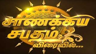 Chanakya Sapatham 28-09-2019 Polimer TV Serial