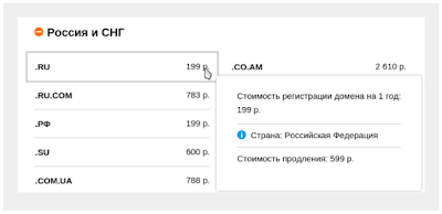 Продление домена у Рег.ру