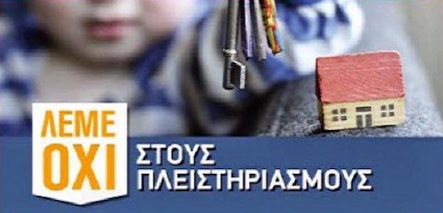 Οργάνωση και Αγώνας ενάντια στις κατασχέσεις σπιτιών και  καταθέσεων των λαϊκών νοικοκυριών