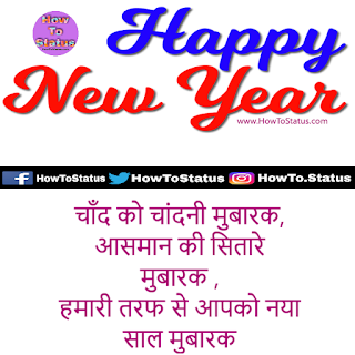 New Year Status हिन्दी or Facebook & Friends