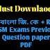 1500 Bengali GK PDF Download For Competitive Exams