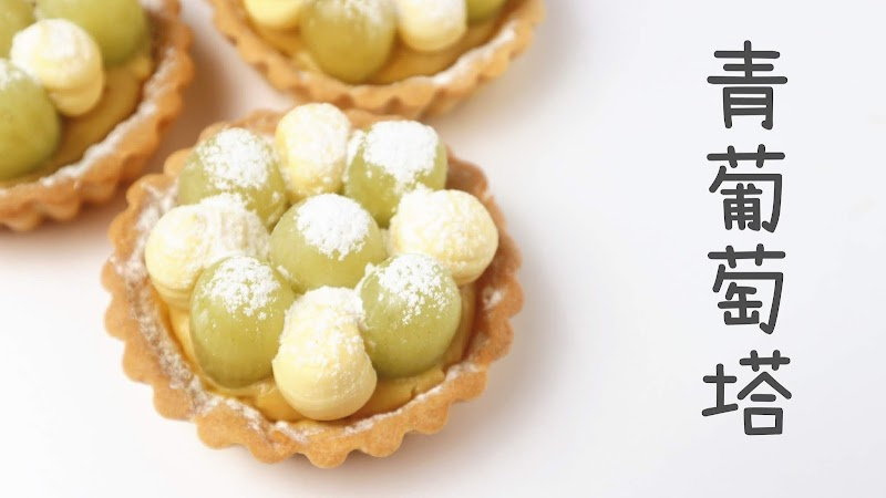 Green Grape Tarts 青葡萄塔