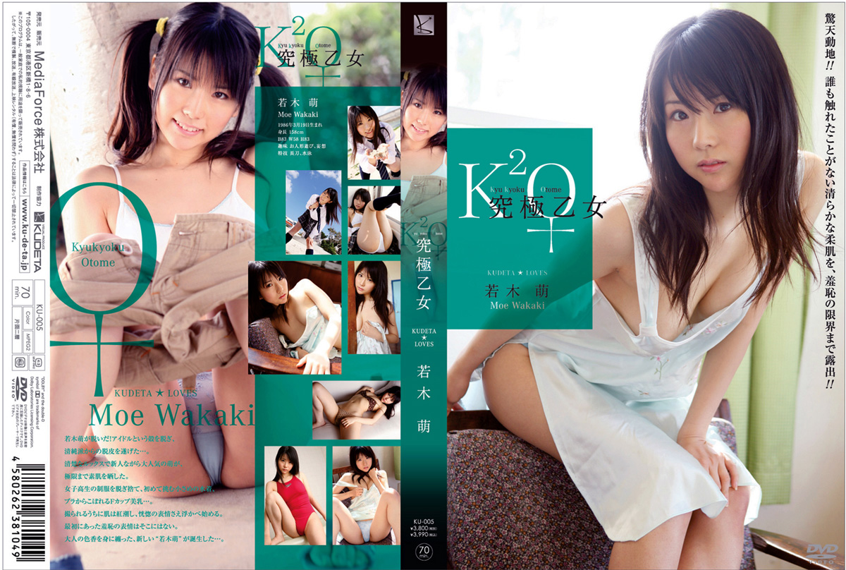 KU-005 Moe Wakaki 若木萌 – 究極乙女 [DVD/3.97GB]