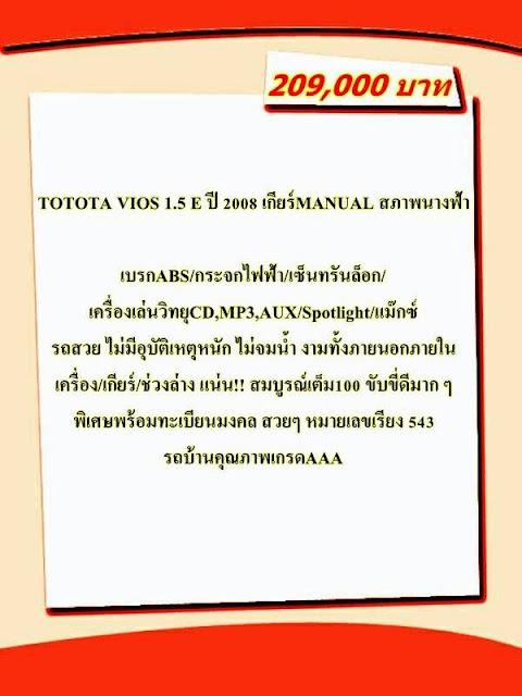 https://www.xn--22c6bg8a5euab4mc.com/2019/04/vios-15-e-2008-209000-totota-vios-15-e.html