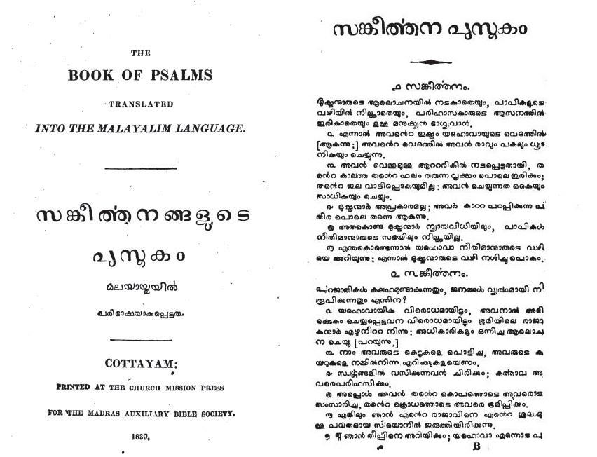 Jews of Malabar: Untold story of a Cochin Jew and Bailey's Malayalam