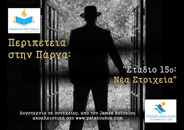 Το 15ο Επεισόδιο της e- λογοτεχνικής σειράς  «Περιπέτεια στην Πάργα» με τίτλο:  «15ο Στάδιο: Νέα Στοιχεία»