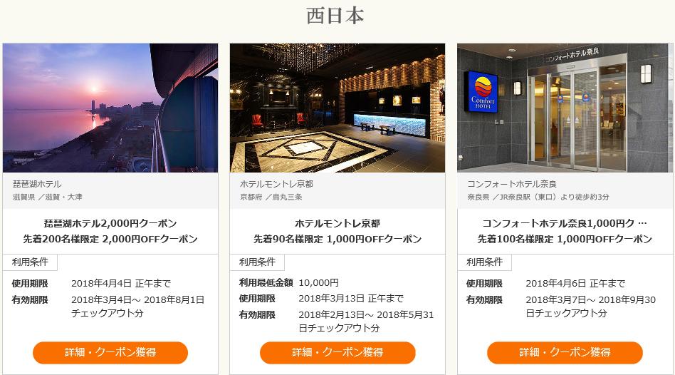 http://ck.jp.ap.valuecommerce.com/servlet/referral?sid=3277664&pid=884850032&vc_url=https%3A%2F%2Fwww.ikyu.com%2Fap%2Fsrch%2FAvailableAccommodationCoupon.aspx