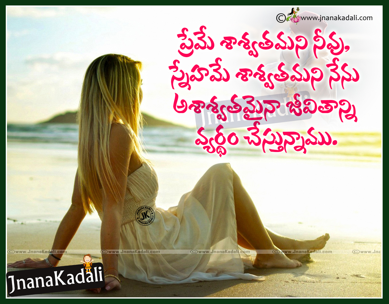 Best Telugu Manchi Matalu Inspirational Quotations Jnana