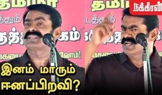 Seeman Blast speech | Naam Tamilar Katchi | Rajinikanth
