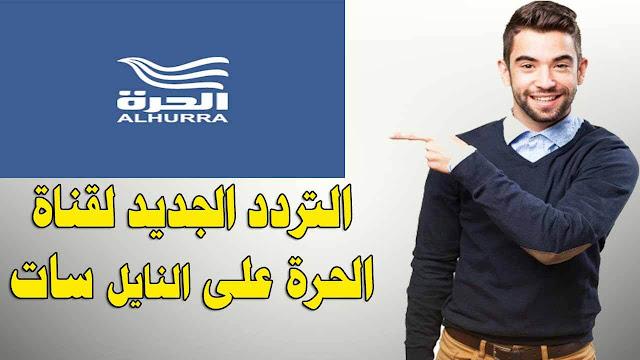 تردد قناة الحرة بعد التعديل على النايل سات 2018