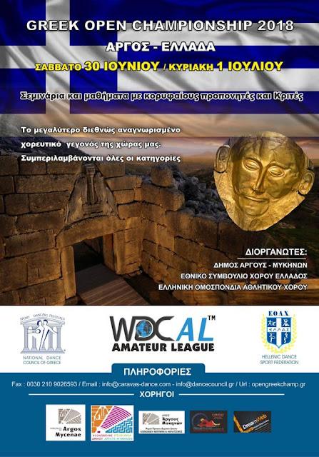 Το μεγαλύτερο χορευτικό γεγονός φέτος στο Άργος 30 Ιουνίου έως 1 Ιουλίου