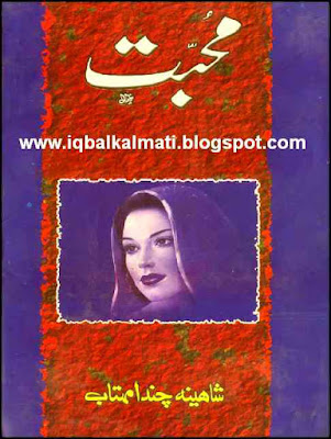 Mohabbat Romantic Urdu Novel by Shahina Chanda Mehtab