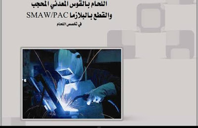 كتاب اللحام و القطع بالقوس المعدني المحجب والقطع بالبلازما SMAW / PAC
