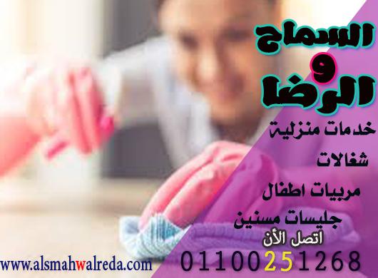 مكاتب للخدم والشغالات فى مصر