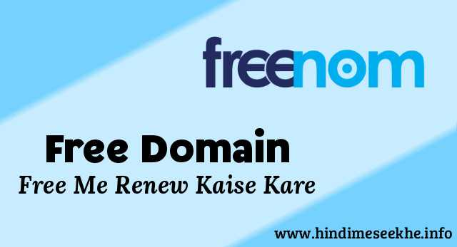 Freenom-website-me-domain-renew-kaise-kare