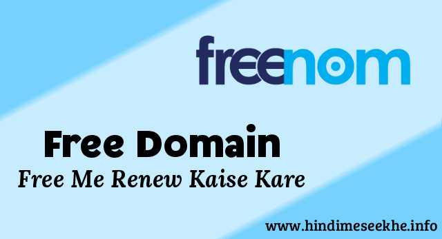 Free Domain (TK, ML, GA, CF) Ko Renew Kaise Kare
