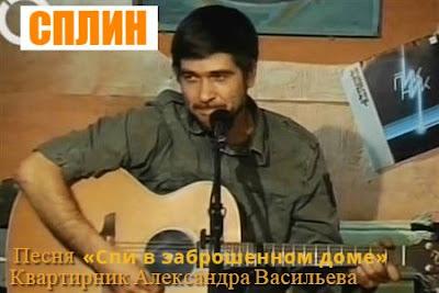 Александр Васильев. Видео песни «Спи в заброшенном доме»