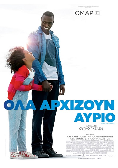 Tomorrow Everything Starts (2016) ταινιες online seires oipeirates greek subs