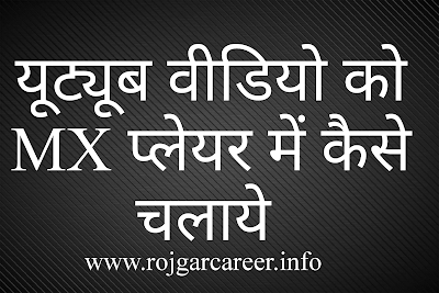 Youtube Video Ko Mx Player Me Kaise Chlaye,how to play youtube video in mx player ,youtube videos on mx player