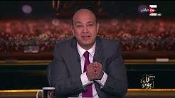 برنامج كل يوم حلقة الاحد 14-1-2018 مع عمرو اديب