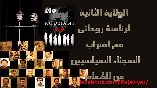سي ان اس نيوز: الولاية الثانية لرئاسة روحاني مع اضراب السجناء السياسيين عن الطعام