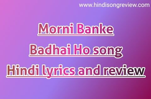 Badhai-Ho-song-Morni-Banke-lyrics-and-review