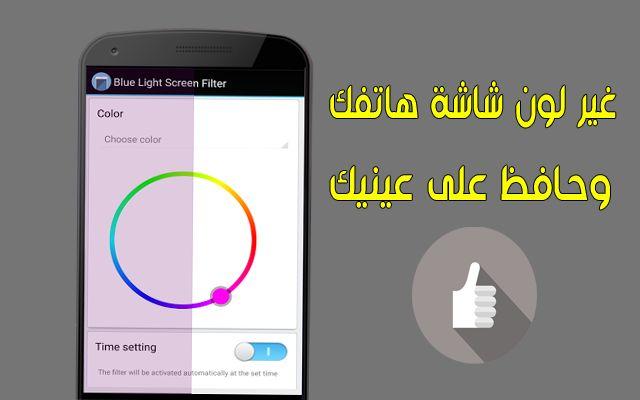 غير لون شاشة هاتفك من الأبيض إلى أي لون تريده وحافظ على عينيك من أشعتها الضارة