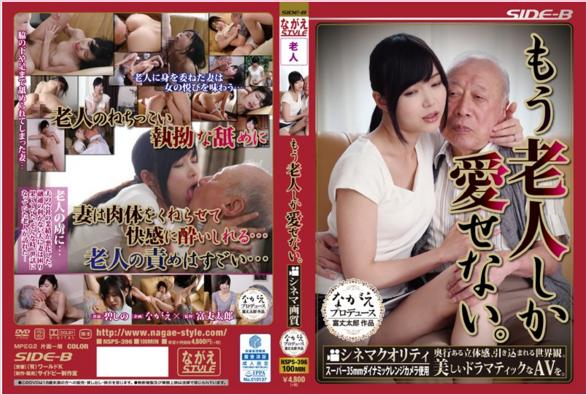 Video Jav NSPS-396 Megumi Shino