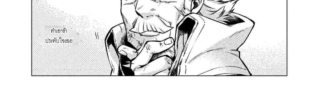 อ่านการ์ตูน Henkyou no Roukishi - Bard Loen ตอนที่ 5 หน้าที่ 53