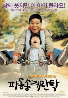 Cracked Eggs and Noodles (2005)  หนุ่มใหญ่เพลย์บอย กะ หนูน้อยเพลย์ไม่เลิก