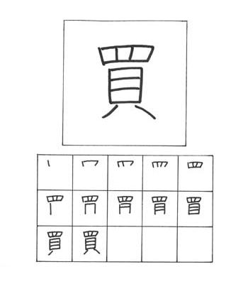 kanji membeli