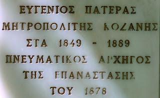 προτομή του Ευγένιου Πατέρα στο Μουσείο Μακεδονικού Αγώνα του Μπούρινου