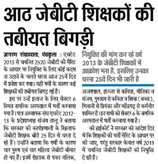 Haryana jbt htet-2013 news