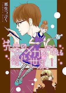 [Manga] 先生のメガネからみえる優しい世界, manga, download, free
